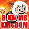 لعبة مملكة القنابل